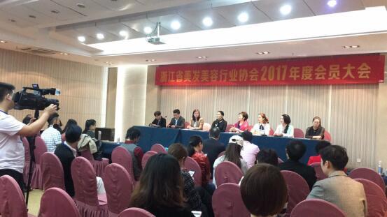 浙江省美发美容行业协会2017年年度会员大会