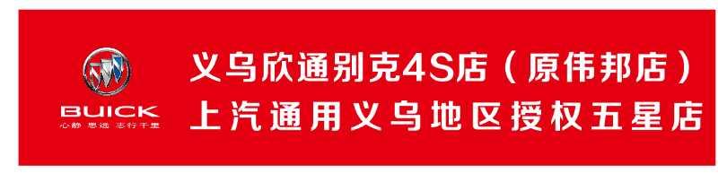 义乌欣通别克4S店