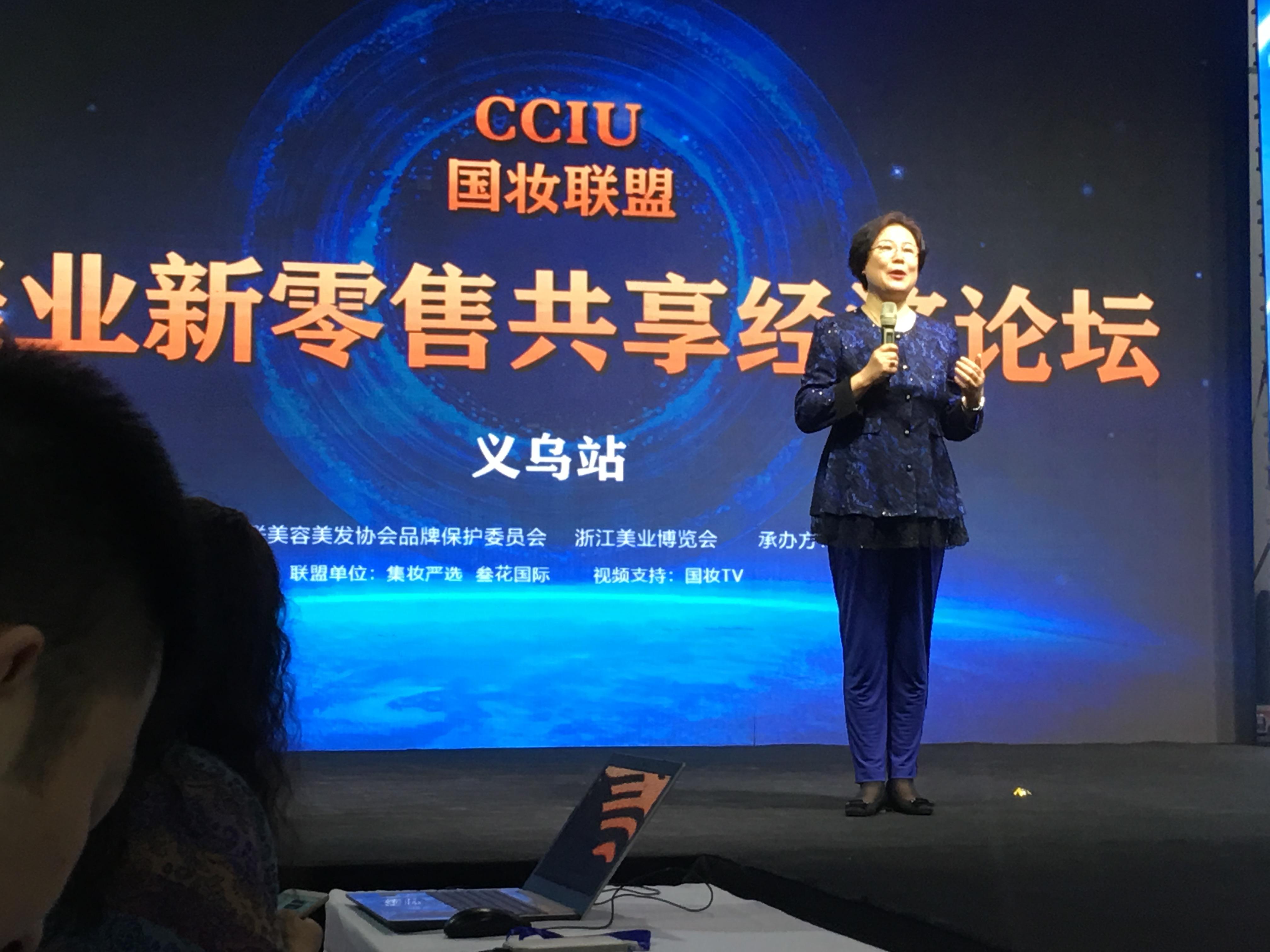 中国美业新零售论坛
